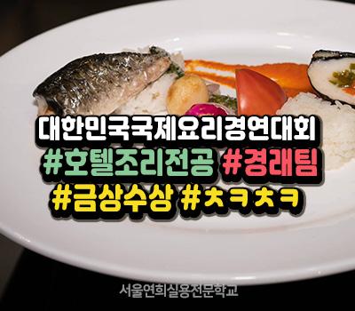 서울연희실용전문학교 호텔조리과 호텔제과제빵과 커피바리스타과 175