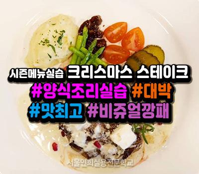 서울연희실용전문학교 호텔조리과 호텔제과제빵과 커피바리스타과 176