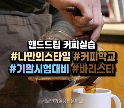 서울연희실용전문학교 호텔조리과 호텔제과제빵과 커피바리스타과 177