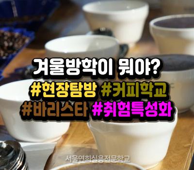 서울연희실용전문학교 반동물관리전공 전문대학교 학위취득과정 겨울방학? 커피가 만들어지는 현장속으로 179