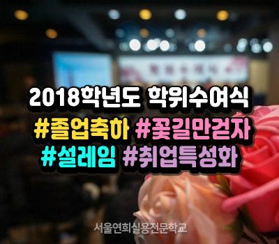서울연희실용전문학교 반동물관리전공 전문대학교 학위취득과정 2018년도 졸업식 성료, 졸업을 축하합니다! 181