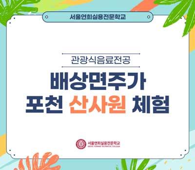 서울연희실용전문학교 호텔조리과 호텔제과제빵과 커피바리스타과 223
