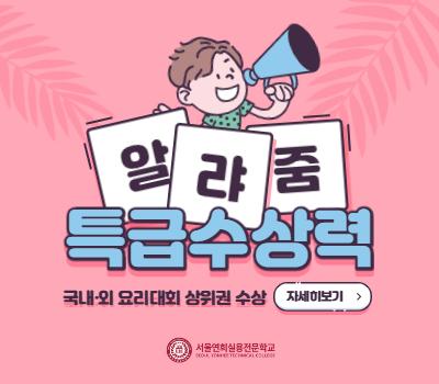 서울연희실용전문학교 호텔조리과 호텔제과제빵과 커피바리스타과 225