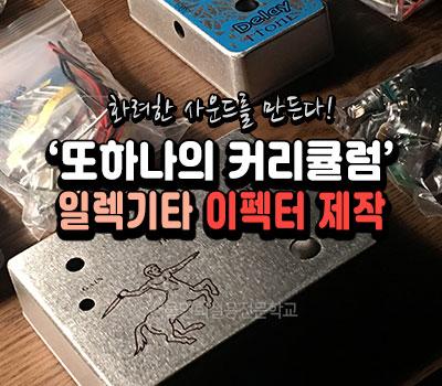 서울연희실용전문학교 호텔조리과 호텔제과제빵과 커피바리스타과 183