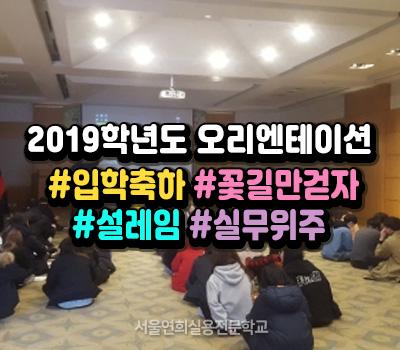 서울연희실용전문학교 호텔조리과 호텔제과제빵과 커피바리스타과 185