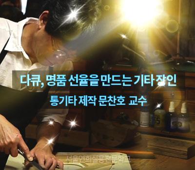 서울연희실용전문학교 호텔조리과 호텔제과제빵과 커피바리스타과 명품 선율을 만드는 기타 장인 문찬호 교수